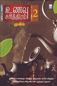 உணவு சரித்திரம் பாகம்-2