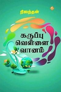 கருப்பு வெள்ளை வானம்