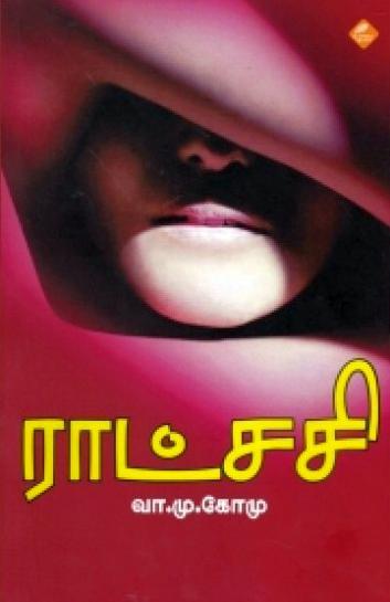 ராட்சசி