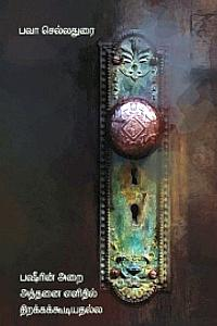 பஷீரின் அறை அத்தனை எளிதில் திறக்கக் கூடியதல்ல