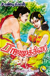 ராஜ முத்திரை (பகுதி I & II)