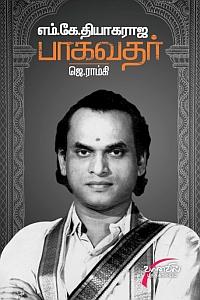 எம்.கே. தியாகராஜ பாகவதர்