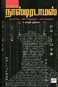 மர்மயோகி நாஸ்டிரடாமஸ்