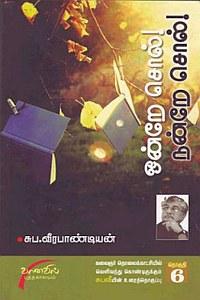 ஒன்றே சொல் நன்றே சொல் பாகம் -6
