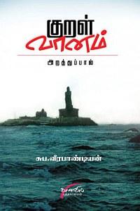 குறள் வானம்