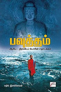 பவுத்தம் : ஆரிய - திராவிடப் போரின் தொடக்கம்