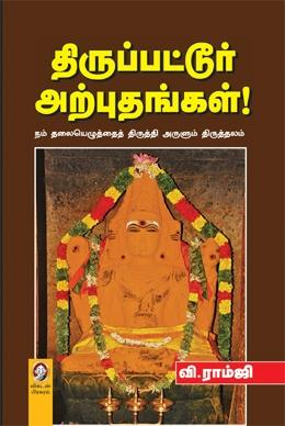 திருப்பட்டூர் அற்புதங்கள்