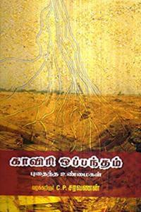 காவிரி ஒப்பந்தம் : புதைந்த உண்மைகள்