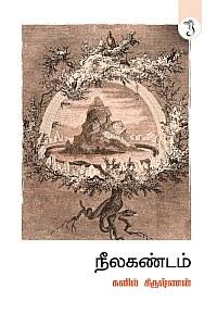 நீலகண்டம்
